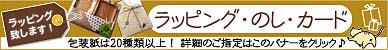 ラッピング・のし・カードは全て無料サービス!!