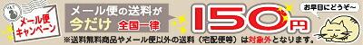 メール便送料150円キャンペーン