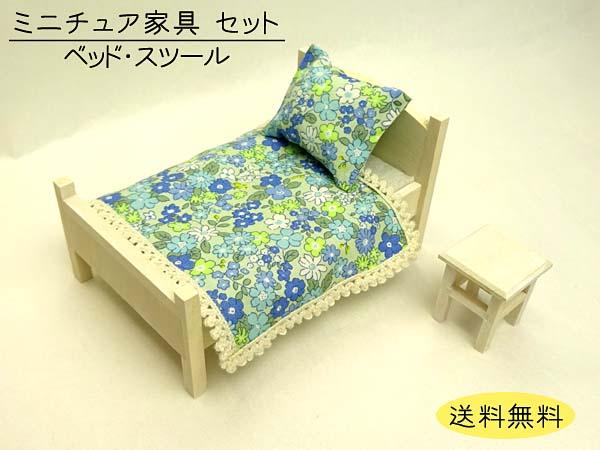 ミニチュア家具「ベッド・スツール」
