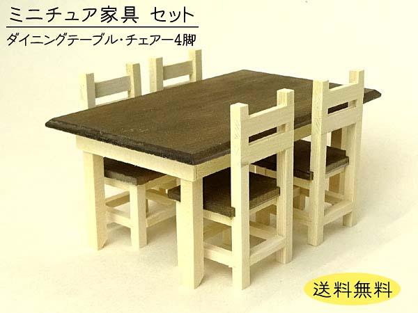 ミニチュア家具<br>「ダイニングテーブル・チェアー4脚」