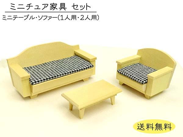 ミニチュア家具<br>「ミニテーブル・ソファー(1人用・2人用)」