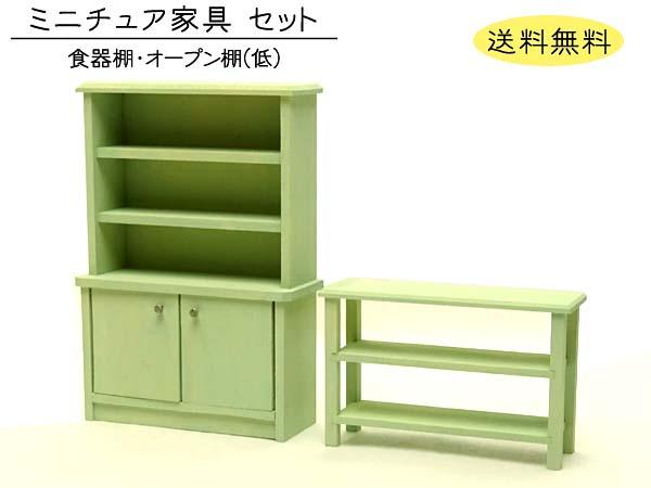 ミニチュア家具「食器棚・オープン棚-低」