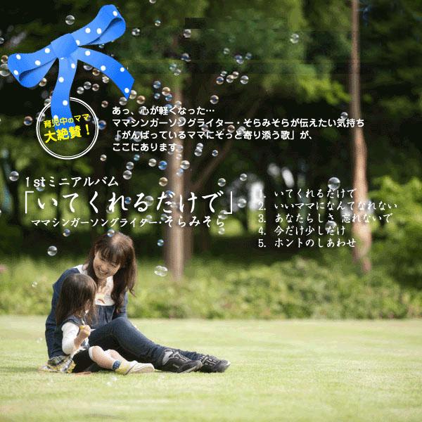 ★2012年12月2日発売★<br>1stミニアルバム 「いてくれるだけで」(CD)/そらみそら