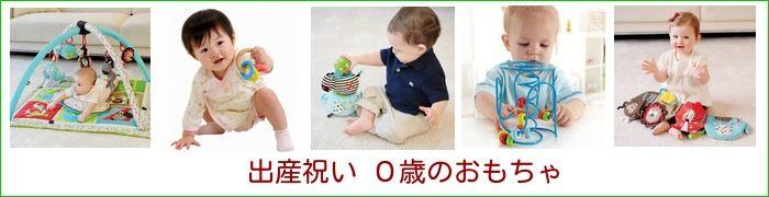 出産祝い 0歳のおもちゃ