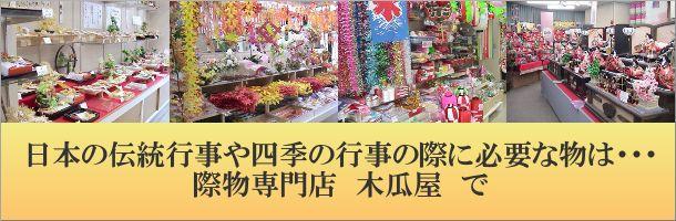 日本の四季・行事の店 木瓜屋