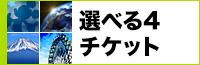 選べる4 USJ ディズニー ナガスパ 富士急 選べるチケット