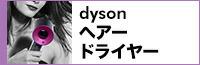 ダイソン ドライヤー Dyson Supersonic
