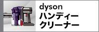 Dyson ダイソン ハンディークリーナー