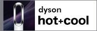 Dysonホットアンドクール