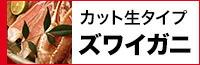 ズワイガニ1kg(カット生タイプ)ズワイ蟹