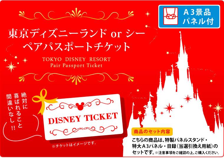 コロナ ディズニーチケット 【Disney】新型コロナでチケットが買えない!買うコツや対処方法はある?