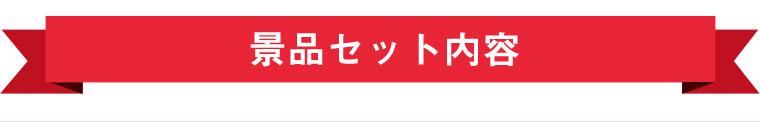 【追加用セット】選べるグルメ景品