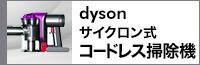 Dyson ダイソン サイクロン式 コードレス掃除機