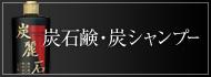 炭石鹸・炭シャンプー