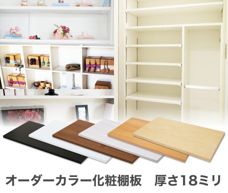 オーダーカラー化粧棚板購入ページ 厚さ158mm 送料込価格! ご希望のサイズに製作いたします!