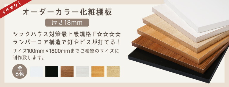 オーダーカラー化粧棚板 厚さ18mm サイズ300mm×1800mmまでご希望のサイズに加工致します