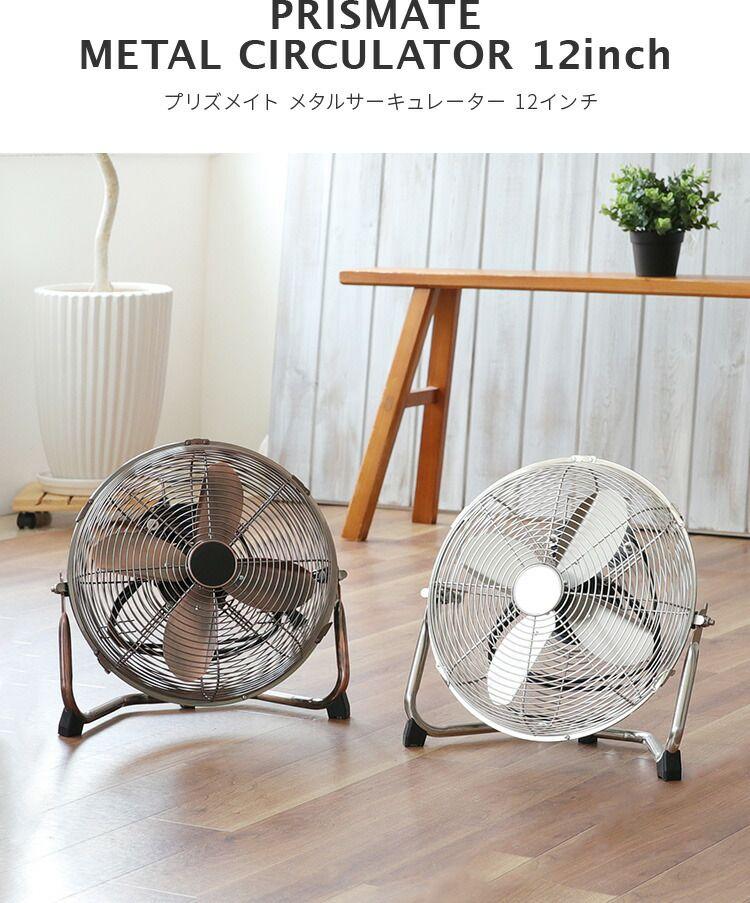 扇風機 メタルサーキュレーター 12インチ PRISMATE
