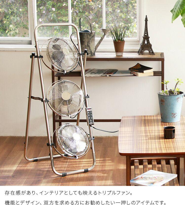 扇風機 メタルトリプルファン 8インチ リモコン付 PRISMATE PR-F034
