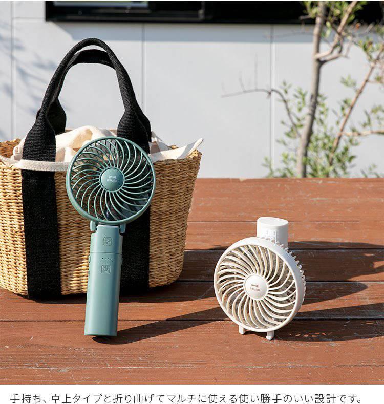 扇風機 BRUNO Portable mini fan ポータブルミニファン