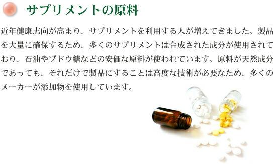 サプリメントの原料