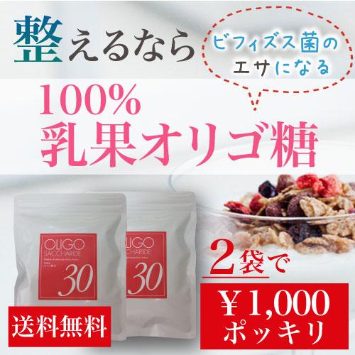オリゴ糖2袋1000円ポッキリ