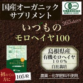 いづものモロヘイヤ100トライアル