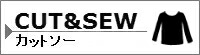 CUT&SEWN/カットソー