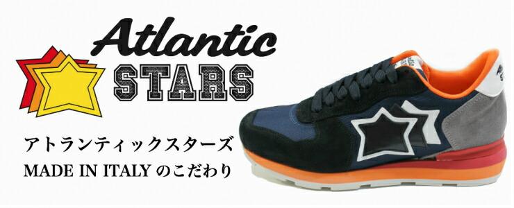 Atlantic STARS/アトランティックスターズ