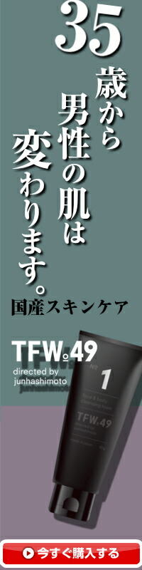 TFW49スキンケア
