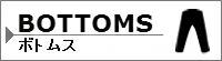 BOTTOMS/ボトムス