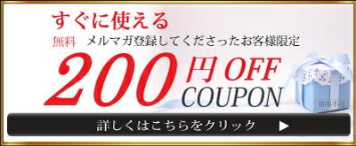 メルマガ200円クーポン
