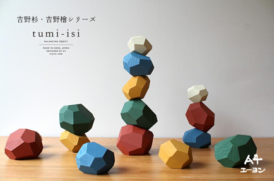 A4(エーヨン):tumi-isi(ツミイシ) 吉野杉・吉野檜シリーズ