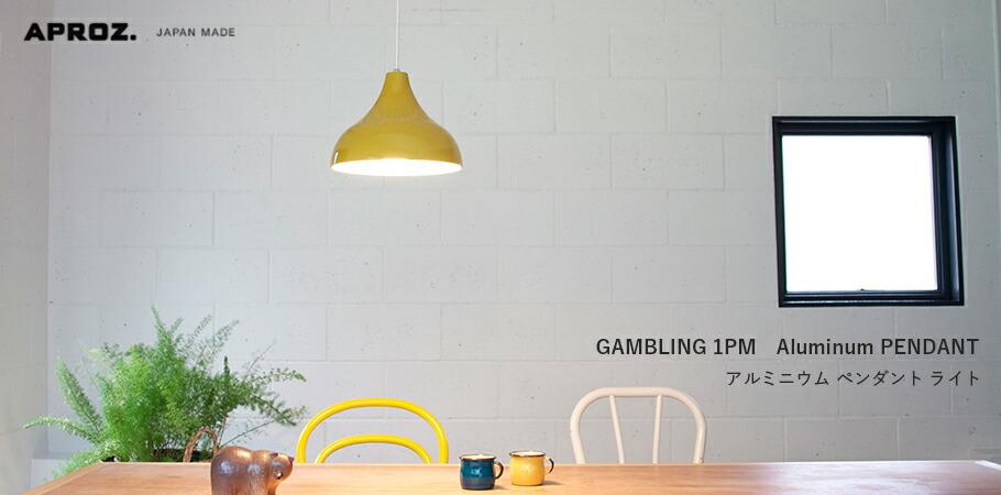 APROZ GAMBLING 1PM(アルミ製ペンダントライト1灯)