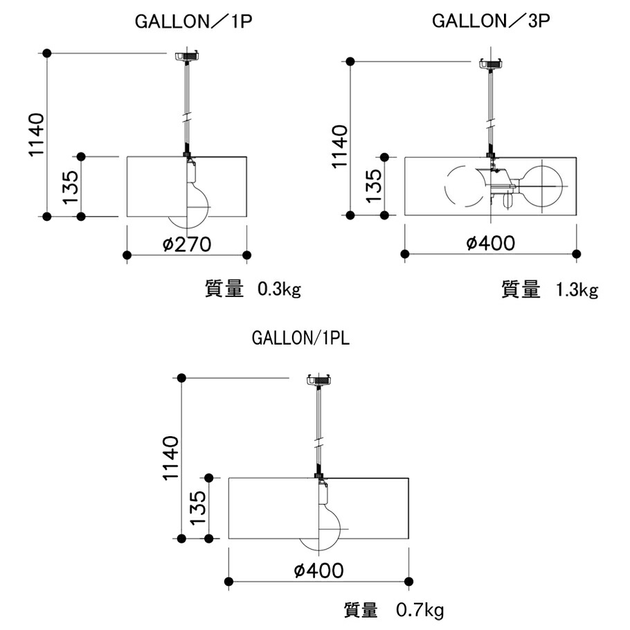 APROZ GALLON/1P(アルミ製ペンダントライト1灯)の本体サイズ