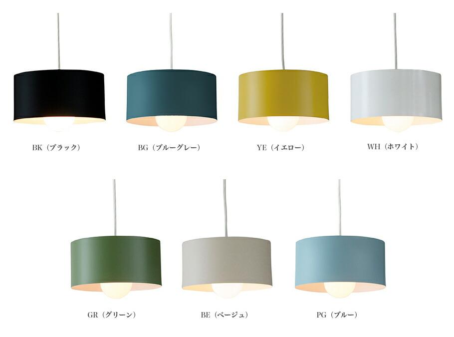APROZ GALLON/1P(アルミ製ペンダントライト1灯)の選べるカラー