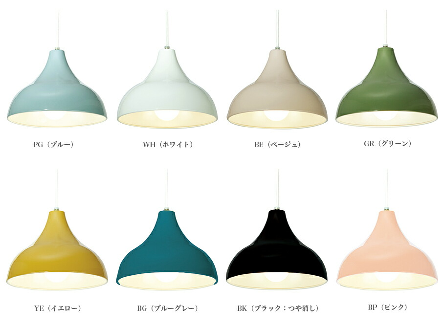 APROZ GAMBLING 1PM(アルミ製ペンダントライト1灯)の選べるカラー