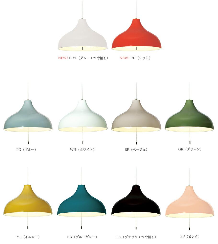 APROZ GAMBLING 2PL(アルミ製ペンダントライト2灯Lサイズ)の選べるカラー