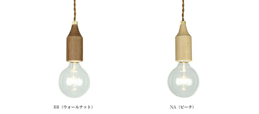 APROZ MILKING(ウッドペンダントライト1灯)の選べるカラー(素材)