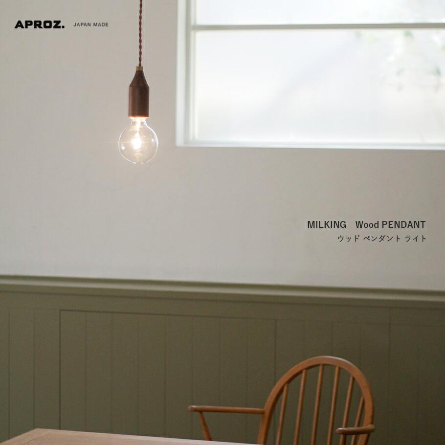 APROZ MILKING(ウッドペンダントライト1灯)