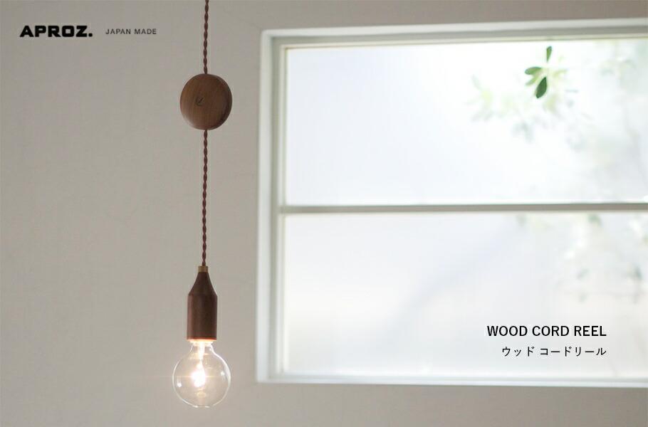 APROZ WOOD CORD REEL(ウッドコードリール)