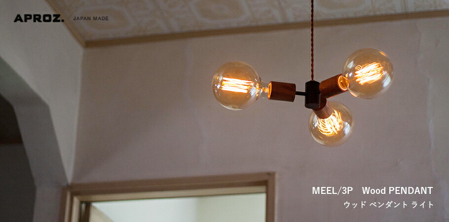 APROZ MEEL/3P(ウッドペンダントライト3灯)