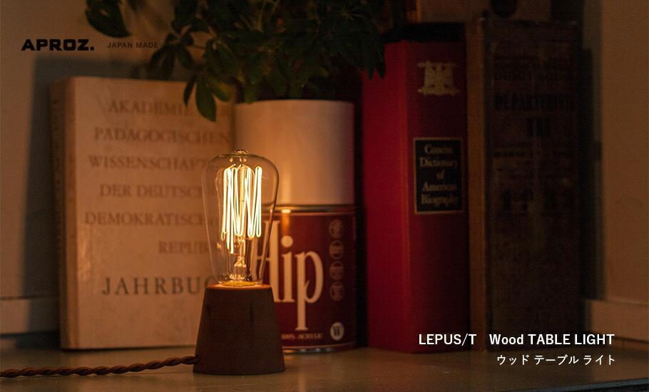 APROZ LEPUS(ウッドテーブルライト1灯)