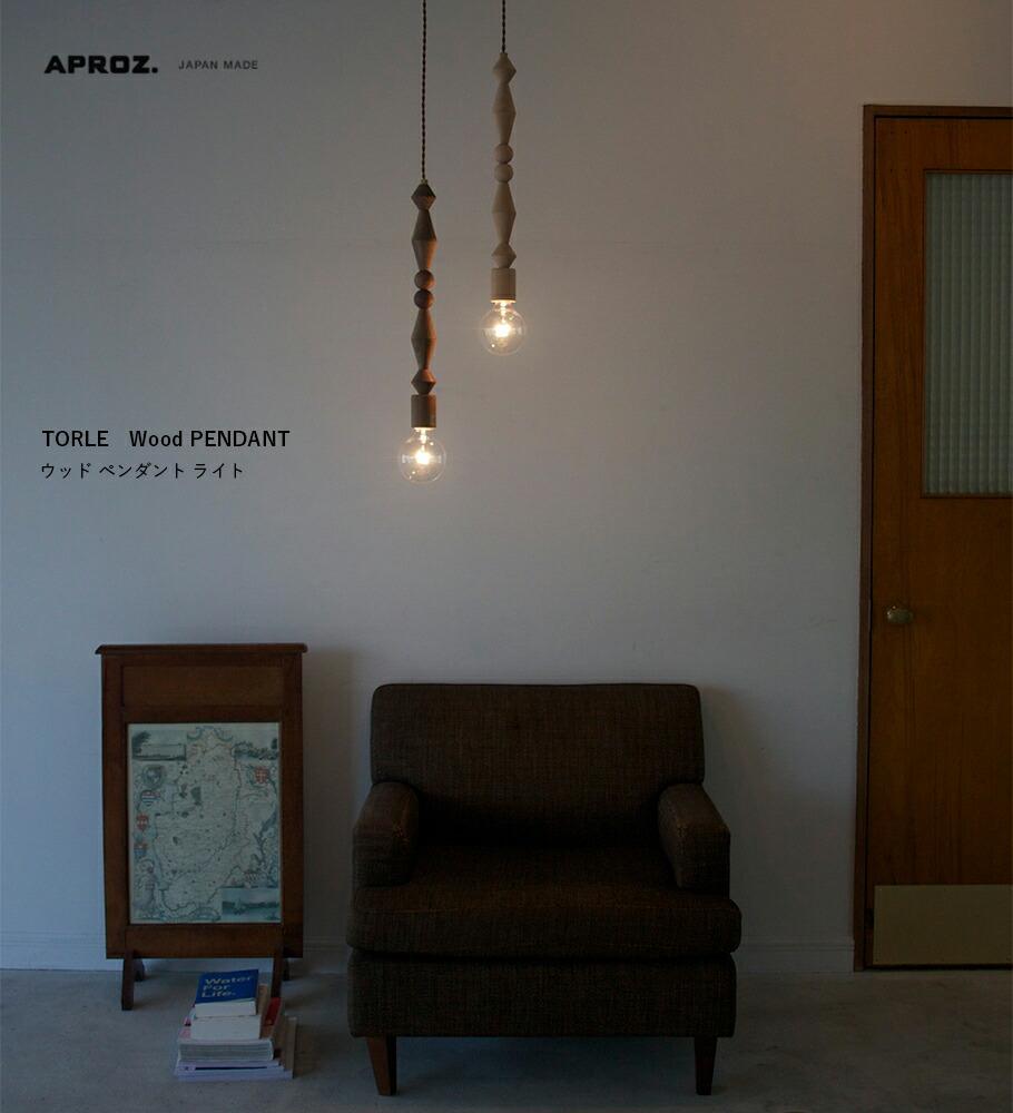 APROZ TORLE(ウッドペンダントライト1灯)
