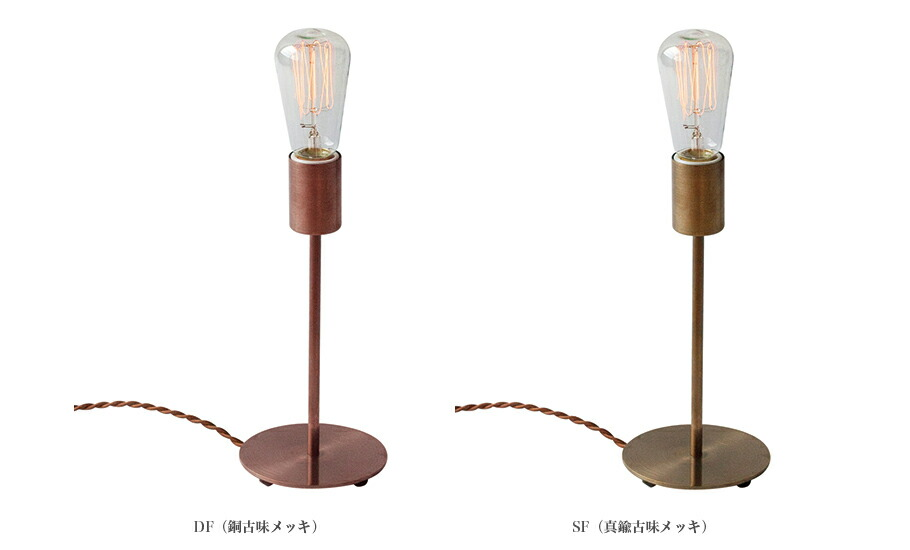 APROZ GEMINI(スチールテーブルライト1灯)の選べるカラー(仕上げ)