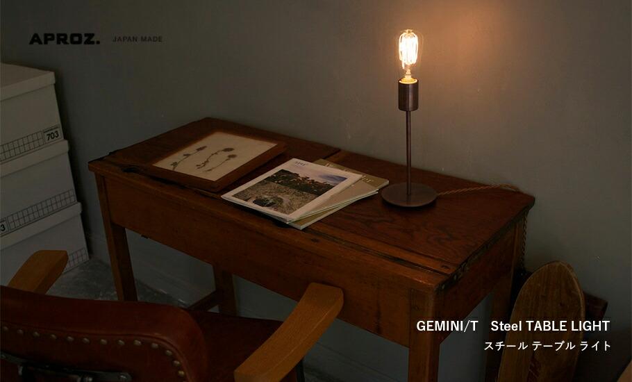 APROZ GEMINI(スチールテーブルライト1灯)
