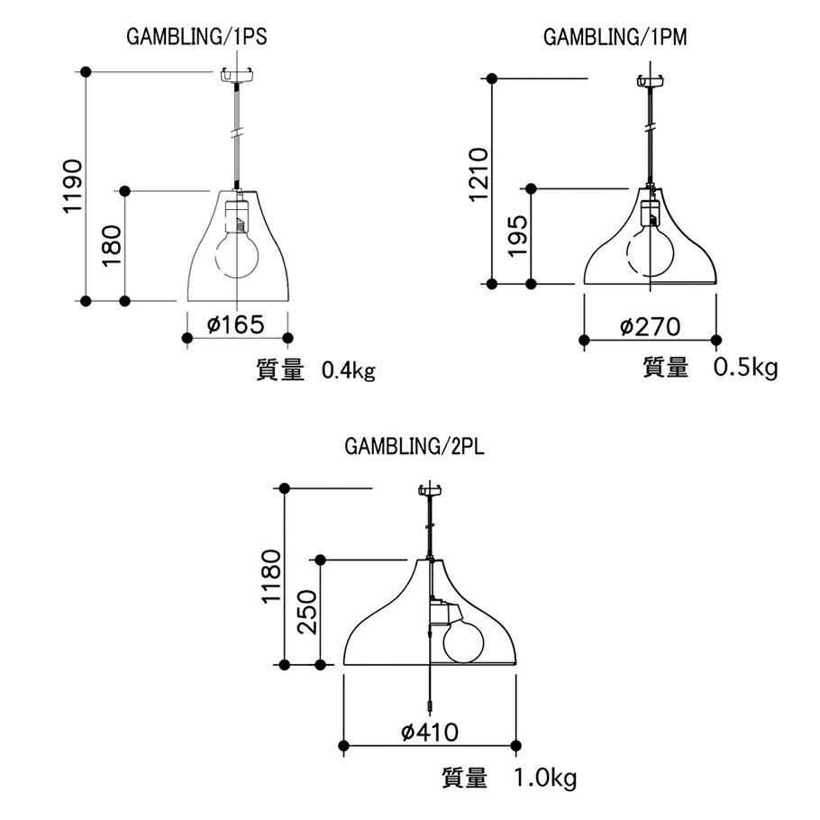 APROZ GAMBLING 2PL(アルミ製ペンダントライト2灯Lサイズ)の本体サイズ