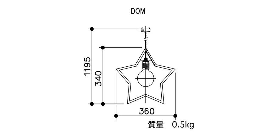 APROZ DOM(星型ウッドペンダントライト1灯)の本体サイズ
