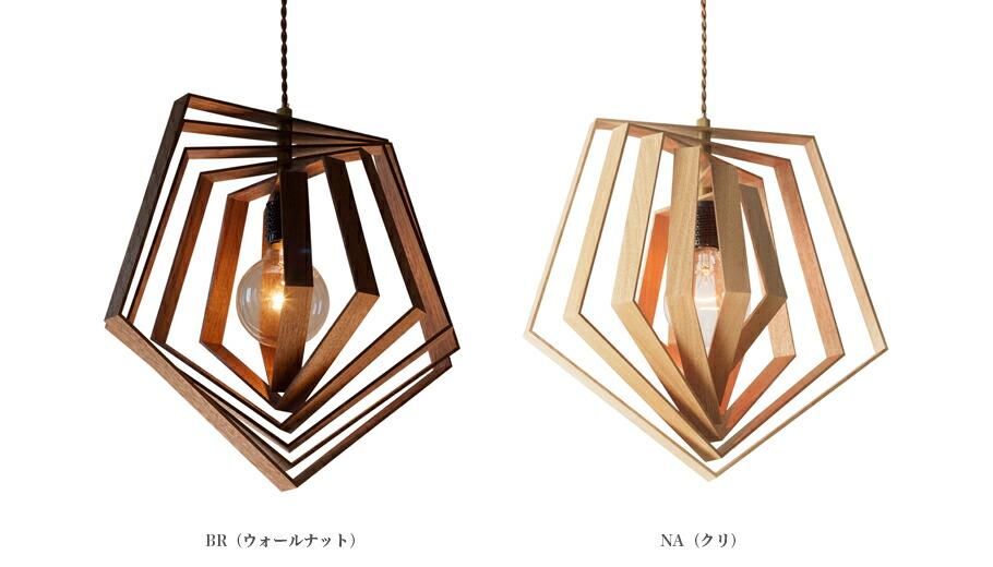 APROZ BYGZAM(ウッドペンダントライト1灯)の選べるカラー(素材)