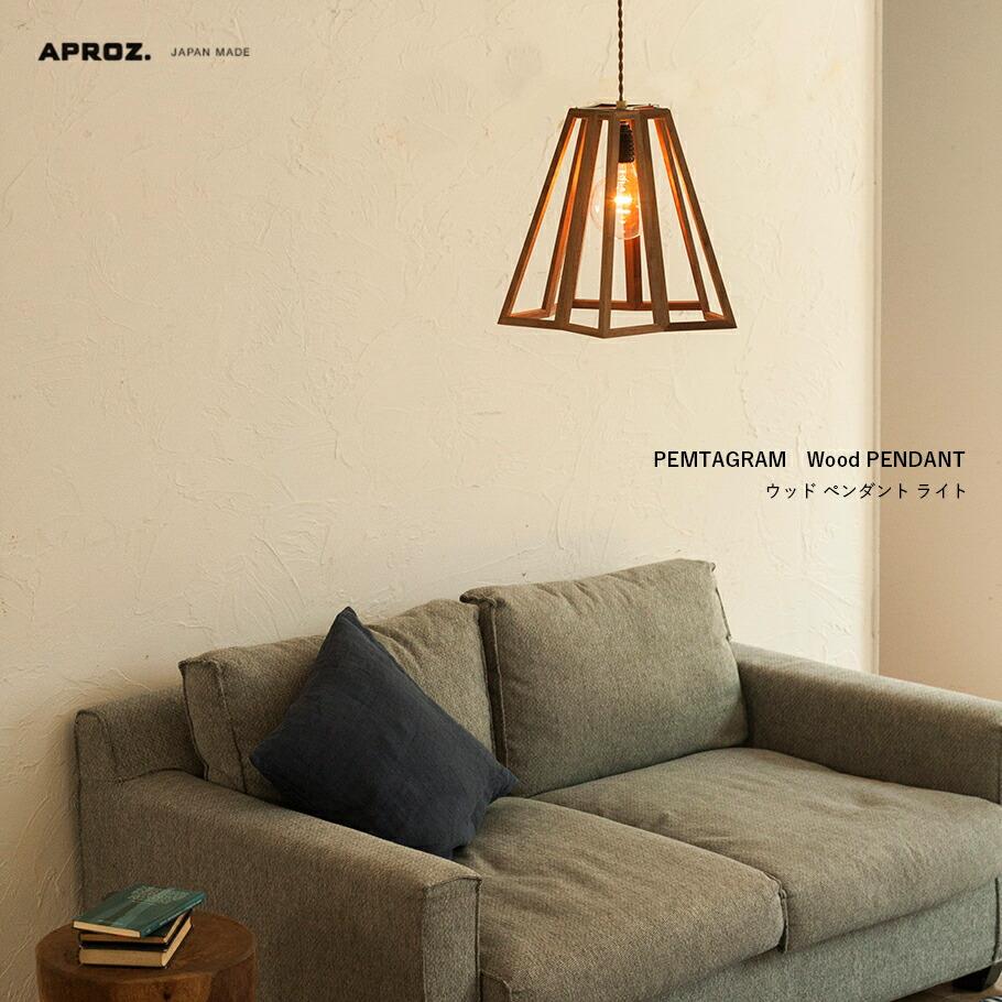 APROZ PENTAGRAM(ウッドペンダントライト1灯)