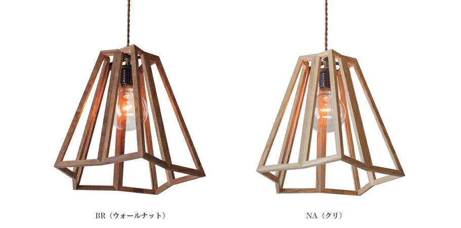 APROZ PENTAGRAM(ウッドペンダントライト1灯)の選べるカラー(素材)